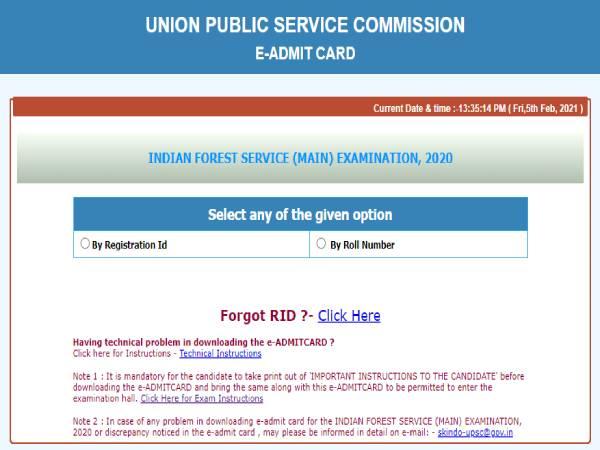 UPSC IFS Mains Admit Card 2021 Download: यूपीएससी आईएफएस मेन्स एडमिट कार्ड 2021 जारी, डाउनलोड करें