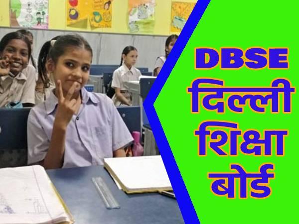 Delhi Education Board FAQs: दिल्ली में खत्म होगा CBSE? जानिए दिल्ली बोर्ड ऑफ स्कूल एजुकेशन के बारे में