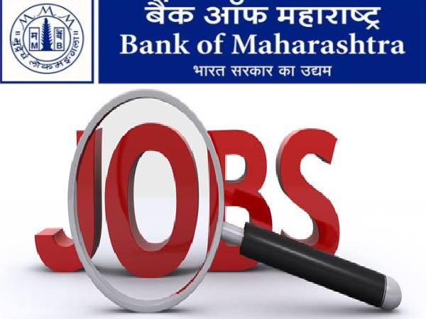 Bank of Maharashtra Recruitment 2021: महाराष्ट्र बैंक में जनरलिस्ट ऑफिसर की भर्ती शुरू, चेक डिटेल