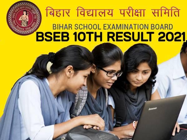 Bihar Board 10th Result 2021 Check Website Link: बिहार बोर्ड 10वीं रिजल्ट 2021 चेक वेबसाइट लिंक