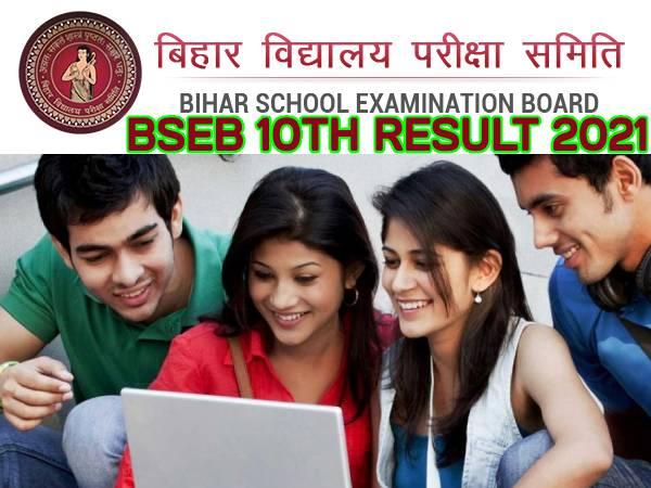 Bihar Board 10th Result 2021 Check Roll Code : बिहार बोर्ड 10वीं रिजल्ट 2021 रोल कोड से Direct देखें