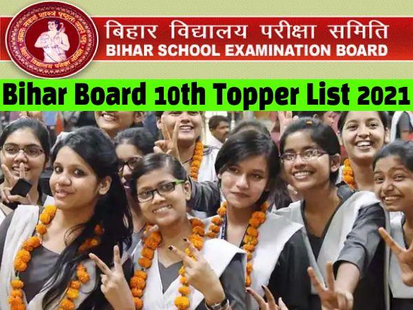 Bihar Board 10th Topper List 2021 PDF Download: बिहार बोर्ड 10वीं टॉपर लिस्ट 2021 कब आएगी जानिए