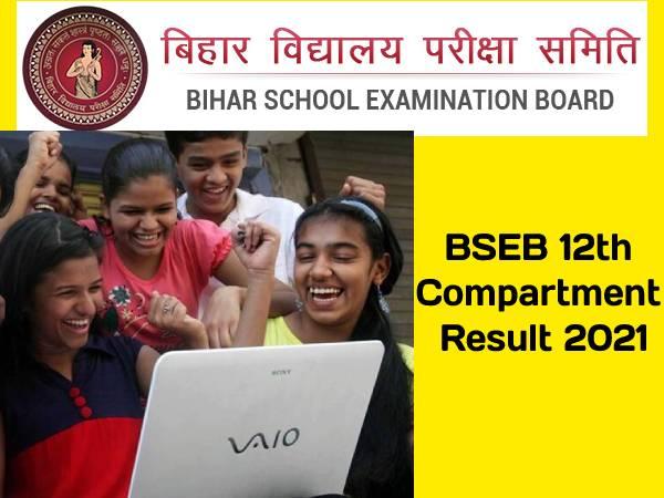 Bihar Board 12th Compartment Exam Result 2021: बिहार बोर्ड 12वीं कम्पार्टमेंट परीक्षा परिणाम तिथि