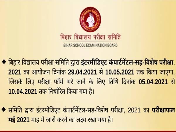 Bihar Board 12th Compartment Exam 2021 Date Time: बिहार बोर्ड 12वीं कम्पार्टमेंट परीक्षा 2021 तिथि