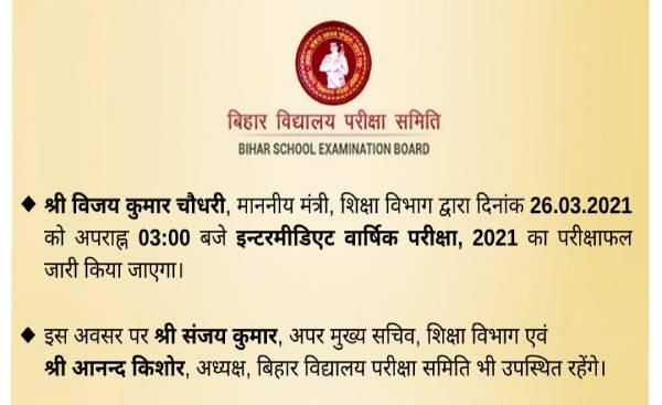 Bihar Board 12th Result 2021 Declared: बिहार बोर्ड 12वीं रिजल्ट 26 मार्च को दोपहर 3 बजे घोषित हुआ