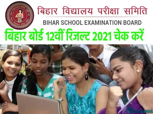 Bihar Board 12th Result 2021: बिहार बोर्ड 12वीं रिजल्ट 2021 मोबाइल पर कैसे चेक करें जानिए सही तरीका