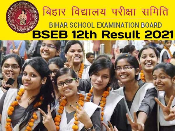 Bihar Board 12th Result 2021 Declared: साइंस आर्ट्स कॉमर्स में लड़कियों ने मारी बाजी, 78% छात्र पास