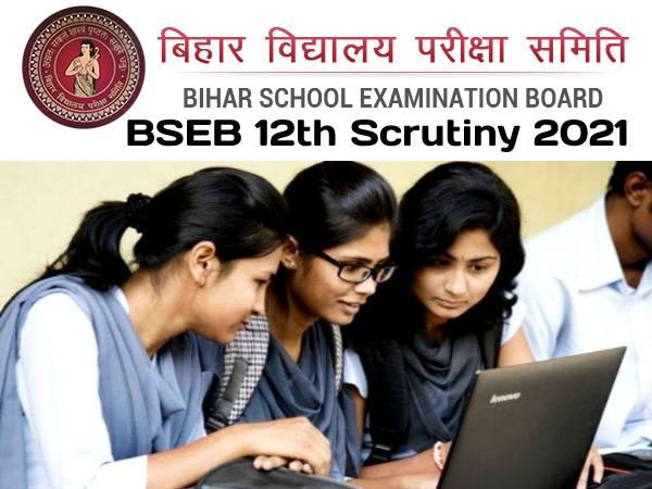 Bihar Board 12th Scrutiny Result 2021 Declared: बिहार बोर्ड 12वीं स्क्रूटिनी रिजल्ट 2021 घोषित