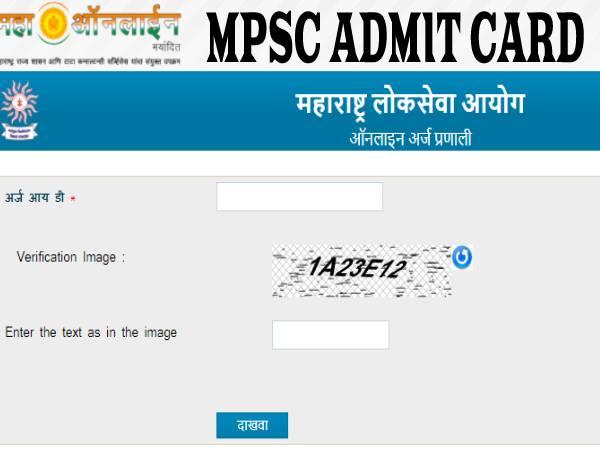 MPSC Hall Ticket 2021 Download Direct Link: एमपीएससी प्रीलिम्स एडमिट कार्ड 2021 डाउनलोड करें