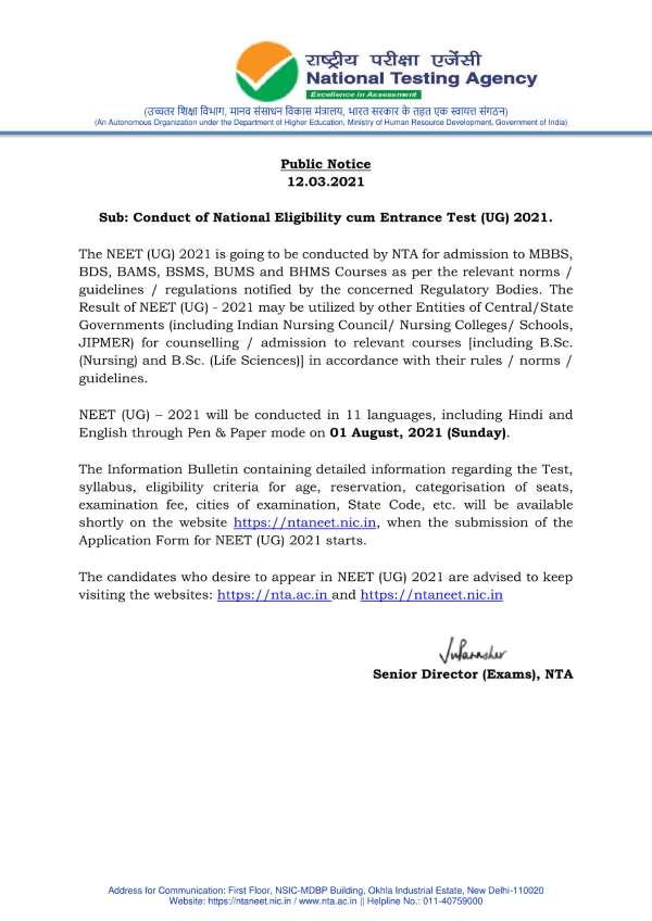 NEET 2021 Exam Date: नीट यूजी परीक्षा 2021 में 1 अगस्त को होगी आयोजित
