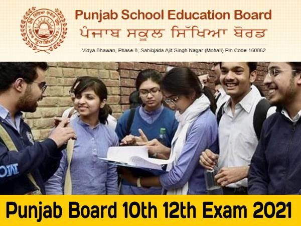Punjab Board Exam 2021 Class 10th 12th Postponed: PSEB 10वीं 12वीं परीक्षा 2021 की संशोधित डेट शीट