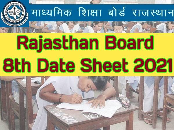 RBSE 8th Class Time Table 2021 PDF Download: राजस्थान बोर्ड 8वीं परीक्षा टाइम टेबल डेट शीट 2021 जारी
