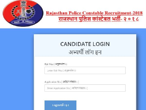 Rajasthan Police Constable Result 2021 Check: राजस्थान पुलिस कांस्टेबल रिजल्ट 2021 कट ऑफ लिस्ट