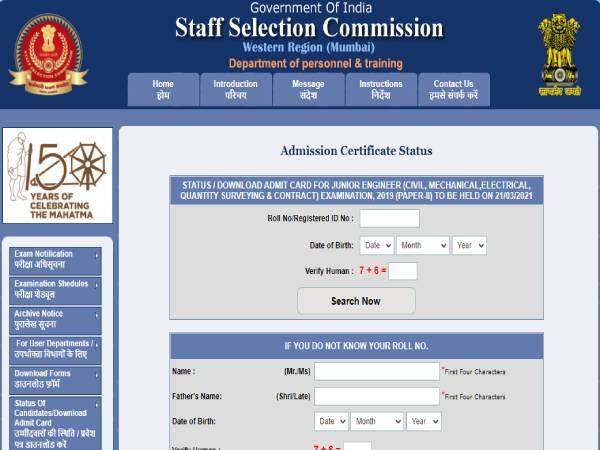 SSC JE Paper 2 Admit Card 2021 Download Direct Link: एसएससी जेई एडमिट कार्ड 2021 डाउनलोड करें