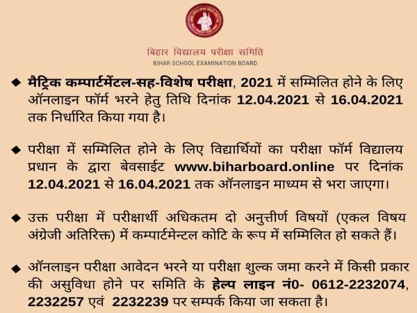 Bihar Board 10th Compartment Exam 2021: फेल छात्रों को तीन बार मिलेगा पास होने का मौका, ऐसे करें आवेदन