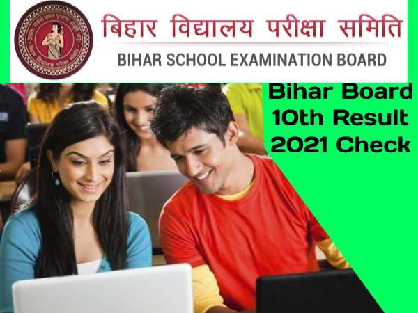 Bihar Board 10th Result 2021 आज होगा जारी, SMS, Website और Mobile पर ऐसे करें चेक- जानिए पासिंग मानदंड