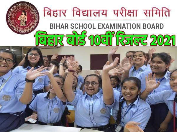 Bihar Board 10th Result 2021 Check: बिहार बोर्ड 10वीं रिजल्ट 2021 बिना इंटरनेट के करें चेक, जानिए आसान तरीका