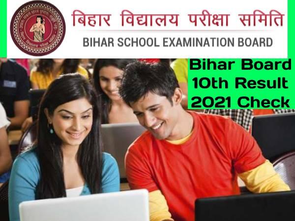 Bihar Board 10th Result 2021 Date OUT: बिहार बोर्ड 10वीं रिजल्ट 2021 5 अप्रैल को होगा जारी