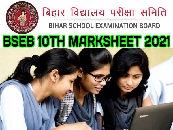 BSEB Marksheet Download: बिहार बोर्ड 10वीं मार्कशीट प्रोविजनल सर्टिफिकेट  स्कूल क्रॉस लिस्ट डाउनलोड