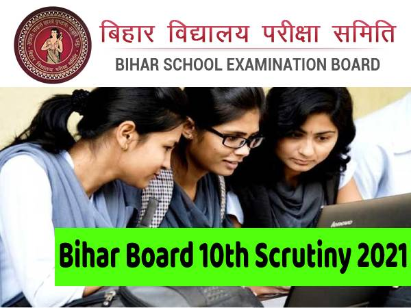 Bihar Board 10th Scrutiny 2021 Apply Link: बिहार बोर्ड 10वीं स्क्रूटिनी डेट जारी, कब आएगा Scrutiny रिजल्ट