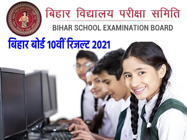 Bihar Board 10th Result 2021 Topper List: बिहार बोर्ड 10वीं टॉपर लिस्ट 2021 जिलावार PDF डाउनलोड करें