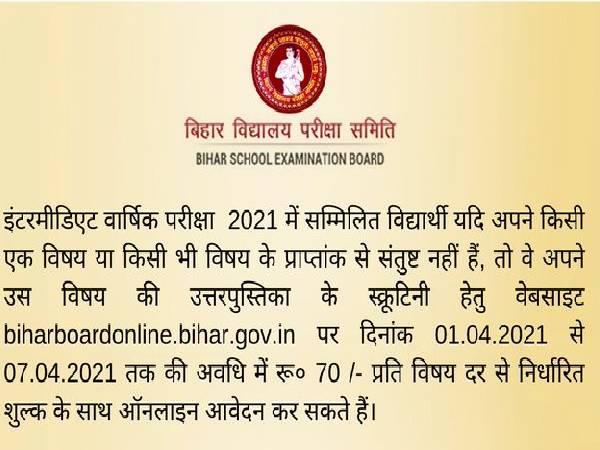 Bihar Board 12th Scrutiny Registration 2021: बिहार बोर्ड 12वीं स्क्रूटिनी 2021 रजिस्ट्रेशन  शुरू
