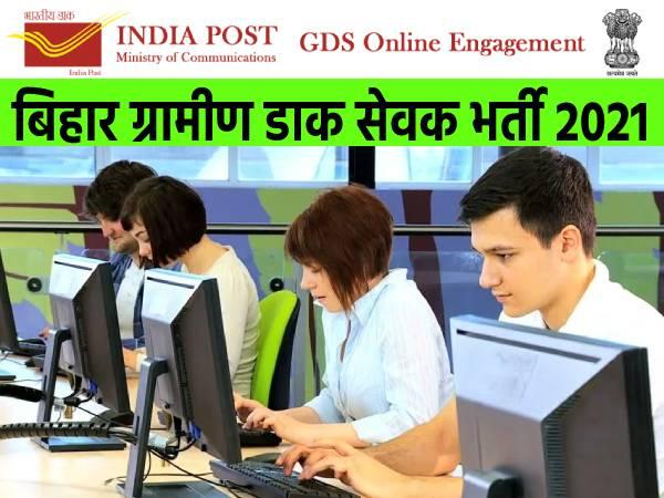 Bihar GDS Vacancy 2021 Notification: बिहार ग्रामीण डाक सेवक भर्ती 2021 के लिए 10वीं पास करें आवेदन