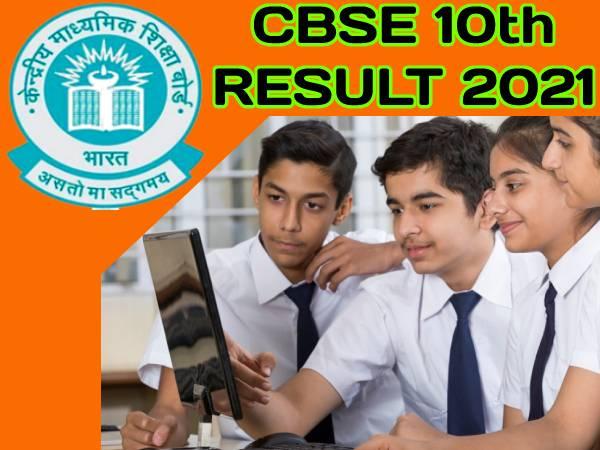 CBSE 10th Result 2021 Check Direct Link: सीबीएसई 10वीं रिजल्ट 2021 घोषित होगा इस दिन, ऐसे करें चेक
