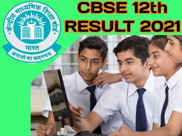 CBSE 12th Result 2021 Check Direct Link: सीबीएसई 12वीं रिजल्ट 2021 घोषित होगा इस दिन, ऐसे करें चेक