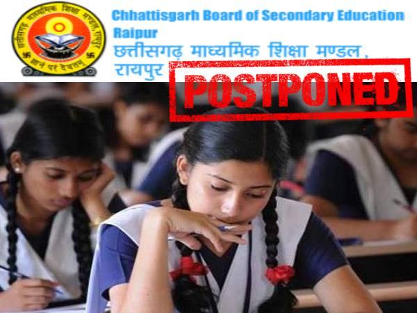 CG Board Exam 2021 Latest Update: छत्तीसगढ़ बोर्ड 10वीं परीक्षा रद्द, सीजीबीएसई 12वीं परीक्षा स्थगित पढ़ें नोटिस