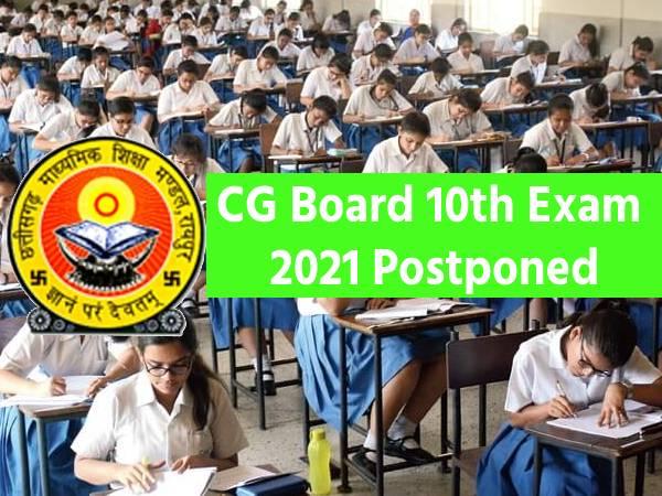 CGBSE 10th Exam 2021 Postponed: छत्तीसगढ़ बोर्ड 10वीं परीक्षा 2021 स्थगित, सीजी बोर्ड 12वीं परीक्षा पर फैसला