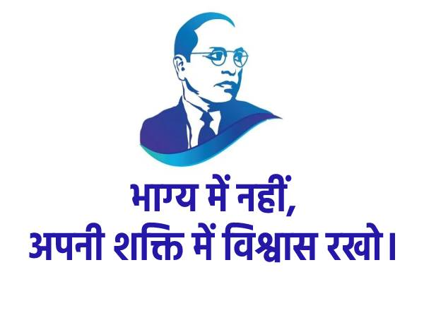 Ambedkar Jayanti 2021 Significance History Quotes Status: अम्बेडकर जयंती का महत्व इतिहास सिद्धांत अनमोल विचार
