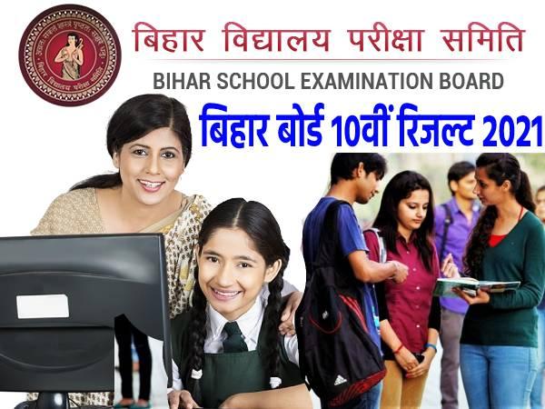 Bihar Board 10th Result 2021 Highlights: बिहार बोर्ड 10वीं रिजल्ट 2021 चेक लिंक वेबसाइट हाइलाइट्स तिथियां आदि