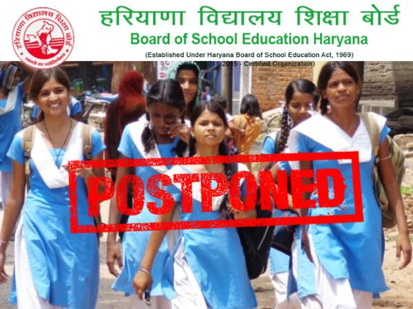 Haryana Board Exams 2021 Postponed News: हरियाणा बोर्ड 10वीं परीक्षा 2021 रद्द, HBSE 12वीं परीक्षा स्थगित