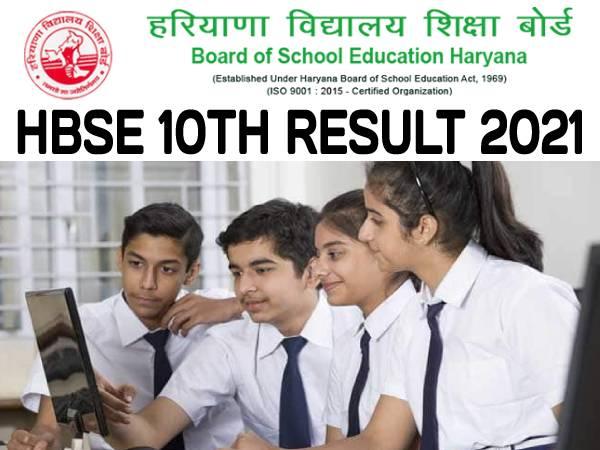 HBSE 10th Result 2021 Declared: हरियाणा 10वीं रिजल्ट 2021 घोषित, सभी छात्र पास- 100% रहा स्कोर