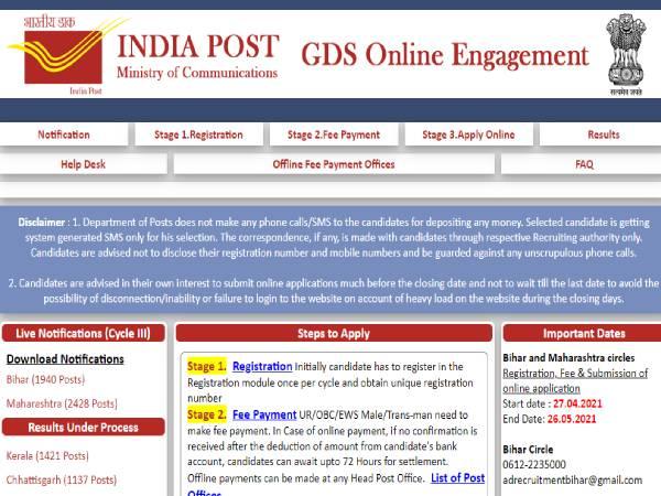 Maharashtra GDS Recruitment 2021 Apply Online: महाराष्ट्र जीडीएस 2021 के लिए 10वीं पास करें आवेदन