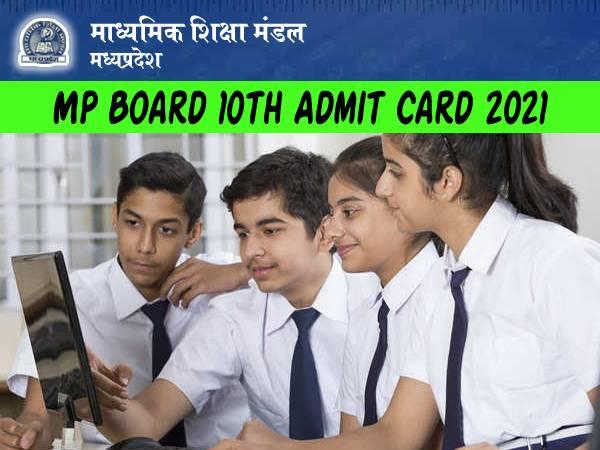 MPBSE 10th Admit Card 2021 Download Link: एमपी बोर्ड 10वीं एडमिट कार्ड 2021 डाउनलोड करें