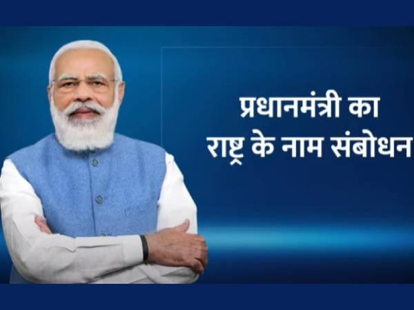 PM Narendra Modi Speech Today: पीएम मोदी ने लॉकडाउन और माइक्रो कन्टेनमेंट जोन पर दिया जोर