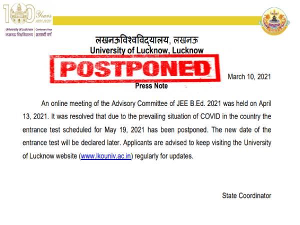 UP BEd Entrance Exam 2021 Postponed: यूपी बीएड प्रवेश परीक्षा स्थगित, UP BEd परीक्षा तिथि 2021 देखें