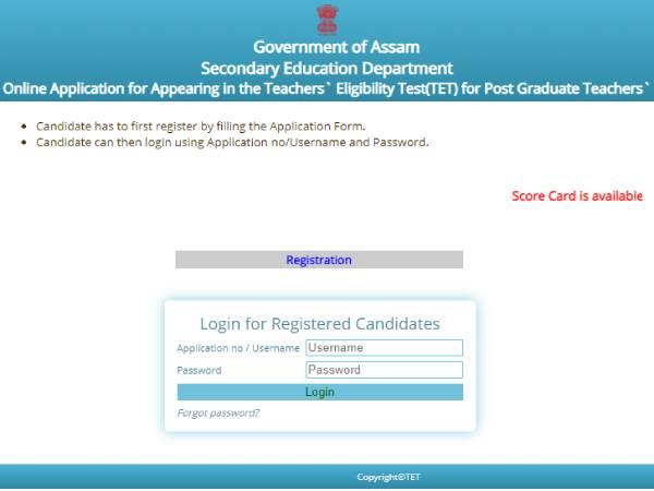 Assam HS TET Result 2021 Check Direct Link: असम एचएस टीईटी रिजल्ट 2021 डायरेक्ट लिंक से चेक करें