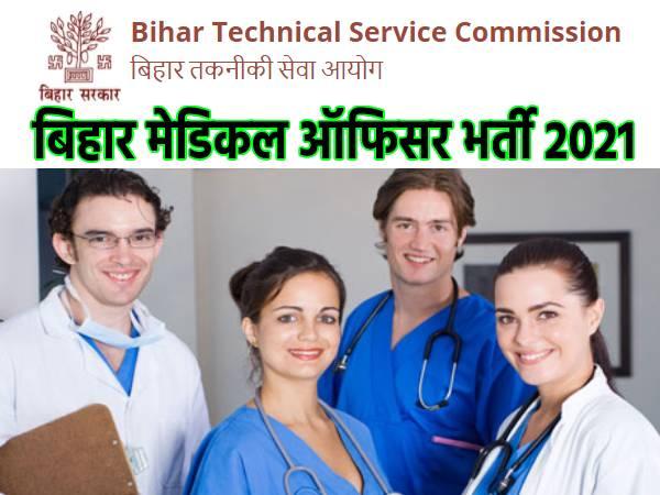 BTSC Recruitment 2021 Apply Online Link: बिहार मेडिकल ऑफिसर भर्ती आवेदन शुरू, जानिए योग्यता वेतन