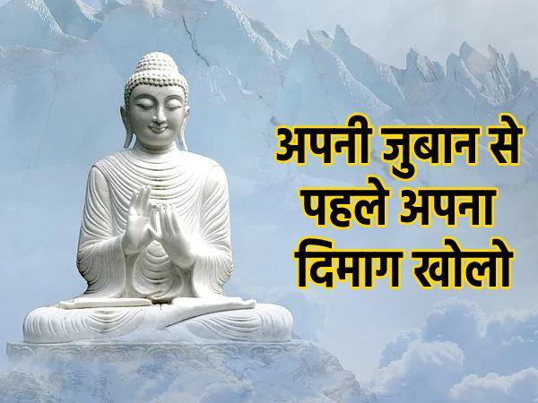 Gautam Buddha Quotes In Hindi 2021: भगवान गौतम बुद्ध के अनमोल विचार बदल देंगे आपकी सोच