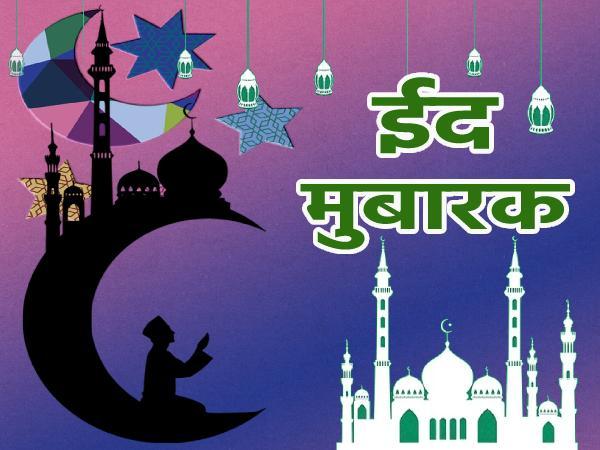 Happy Eid Mubarak 2021 Wishes Shayari Quotes: ईद मुबारक संदेश शायरी कोट्स से सजाएं व्हाट्सएप स्टेटस