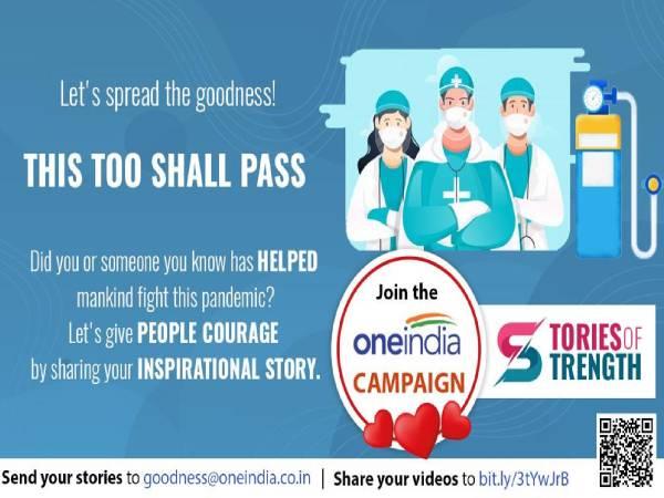 Good Initiative: कोरोना महामारी में वनइंडिया 'स्टोरीज ऑफ स्ट्रेंथ' पहल शुरू, ऐसे लें भाग