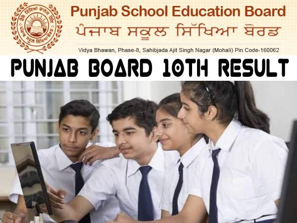 PSEB 10th Result 2021 Check Direct Link: पंजाब बोर्ड 10वीं रिजल्ट 2021 डायरेक्ट लिंक से चेक करें