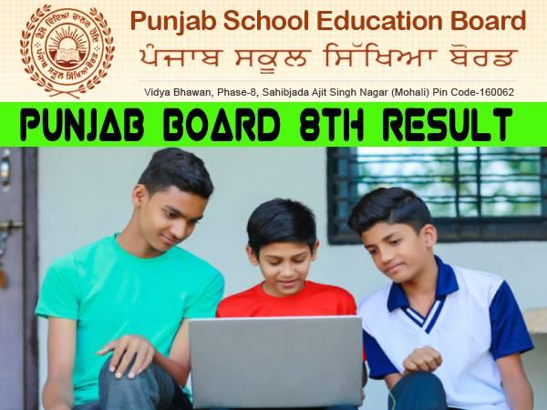PSEB 8th Result 2021 Check Direct Link: पंजाब बोर्ड 8वीं रिजल्ट 2021 डायरेक्ट लिंक से चेक करें