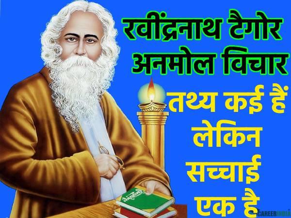 Rabindranath Tagore Quotes In Hindi 2021: रबींद्रनाथ टैगोर के अनमोल विचार बदल देंगे आपका जीवन
