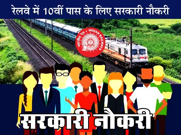 Western Railway Recruitment 2021 Apply Online:आरआरसी पश्चिम रेलवे भर्ती के लिए 10वीं पास करें आवेदन