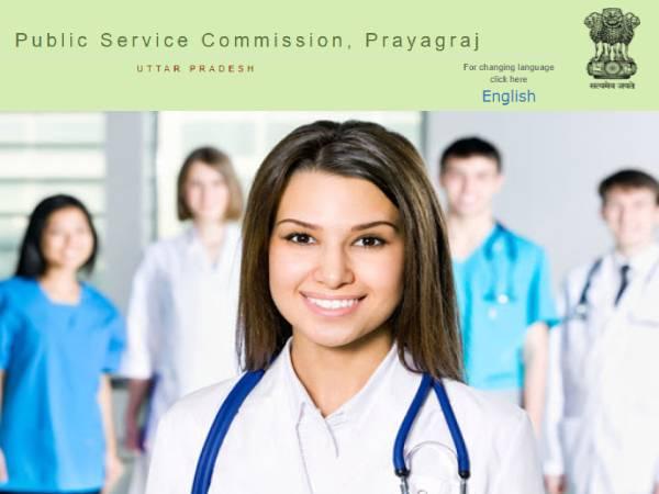 UPPSC Recruitment 2021 Apply Online: यूपीपीएससी मेडिकल ऑफिसर भर्ती 2021 के लिए 28 जून तक करें आवेदन