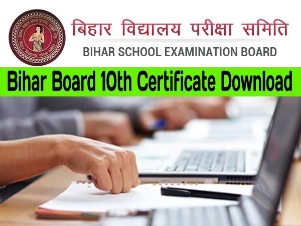 Bihar Board 10th Certificate Download: बिहार बोर्ड 10वीं रिजल्ट कंपार्टमेंट सर्टिफिकेट जारी